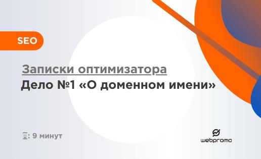 Записки оптимизатора. Дело №1 О доменном имени