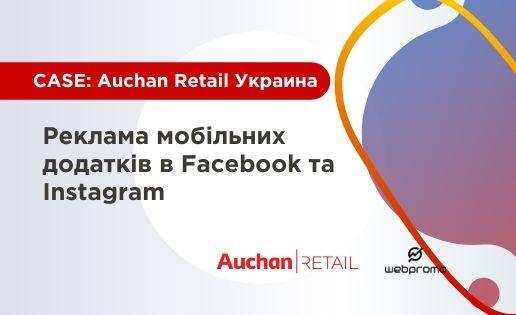 Реклама мобільних додатків в Facebook і Instagram: кейс Auchan Retail Україна