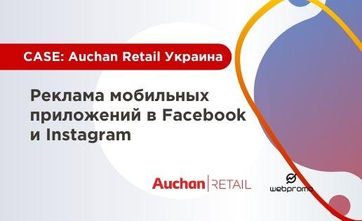 Реклама мобильных приложений в Facebook и Instagram: кейс Auchan Retail Украина