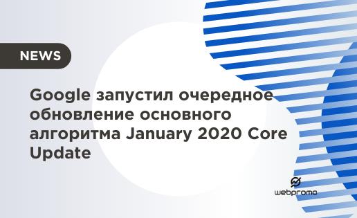 Google запустил очередное обновление основного алгоритма January 2020 Core Update: что о нем известно