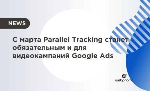 С марта Parallel Tracking станет обязательным и для рекламных видеокампаний