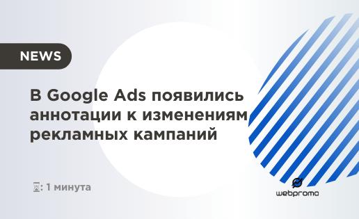 Появились аннотации к изменениям рекламных кампаний