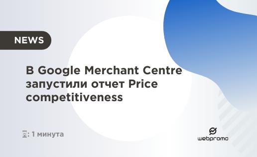 В Google Merchant Centre запустили отчет Price competitiveness
