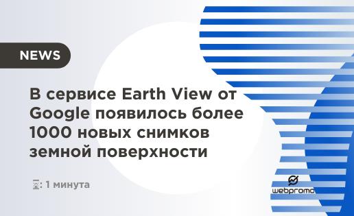 Сервис Google Earth View пополнился более чем 1000 новыми снимками поверхности планеты Земля. Теперь их общее число составляет около 2500 фотографий