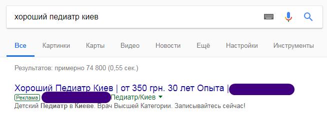Пошукова реклама у Google
