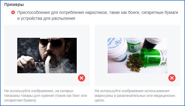 Мал. 4. Приклади рекламного креативу в Facebook і Instagram, який буде заблокований.