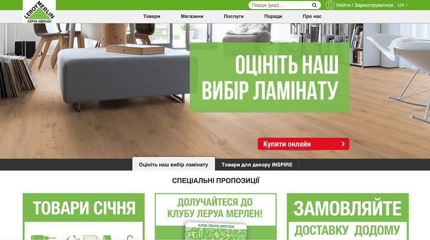 Рис. 2. Пример интерфейса старого сайта.