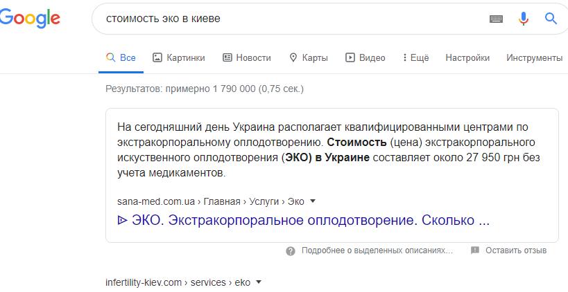 Мал. 5. Приклад пошукової видачі сторінки сайту в блоці швидких відповідей Google.
