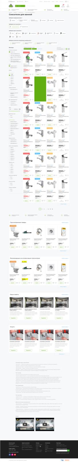Рис. 6. Прототип страницы каталога товаров.