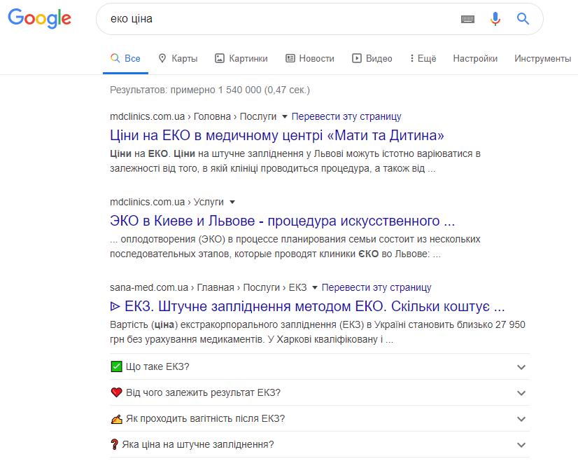 Мал. 10. SERP Google щодо україномовної запитом «еко ціна».