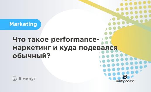Что такое performance-маркетинг