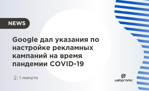 Google дал указания по настройке рекламных кампаний на время пандемии COVID-19