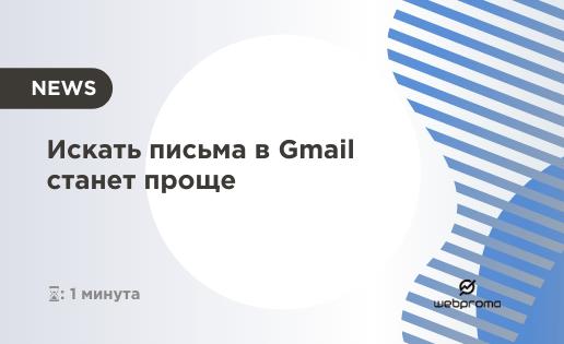 Искать письма в Gmail станет проще