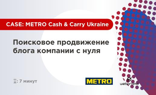 Поисковое продвижение блога с нуля: кейс METRO Cash & Carry Ukraine