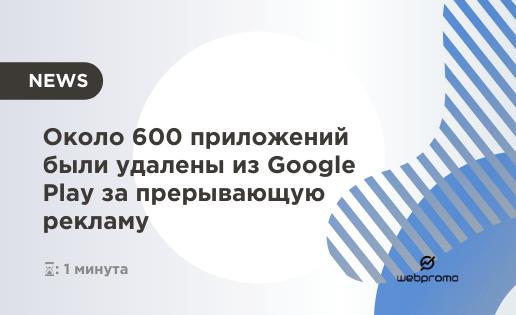 Около 600 приложений были удалены из Google Play за прерывающую рекламу