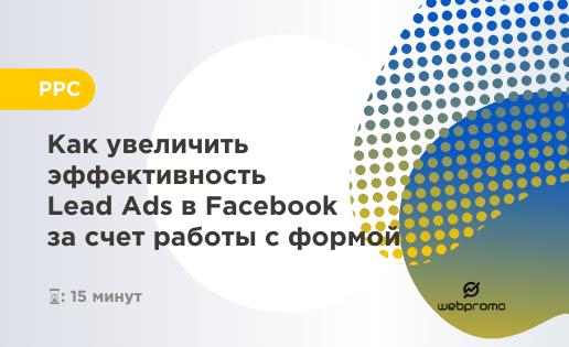 Как увеличить эффективность Lead Ads в Facebook за счет работы с формой