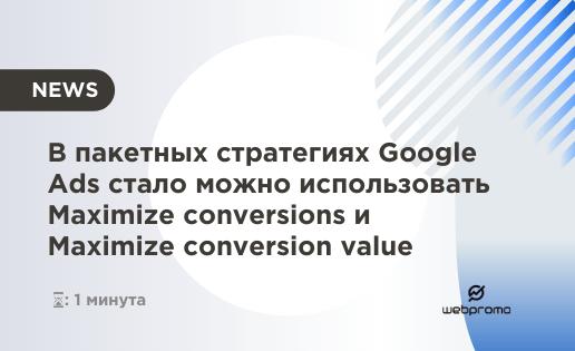 В пакетных стратегиях стало можно использовать Maximize conversions и Maximize conversion value