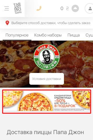 Рис. 1. Банер на посадкової сторінці мобільної версії сайту «Папа Джон».