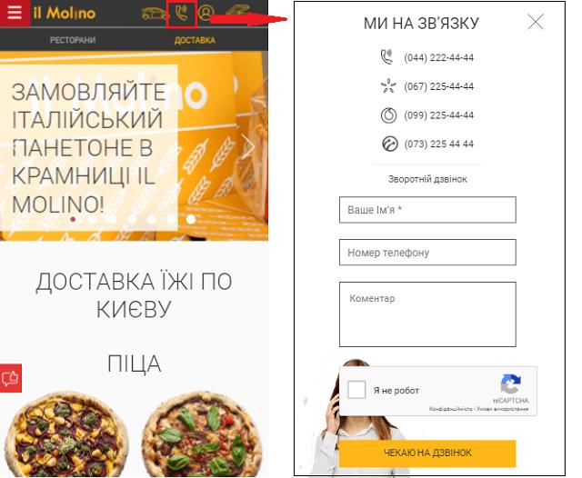 Рис. 3. Номера телефонов в мобильной версии сайта Il Molino.