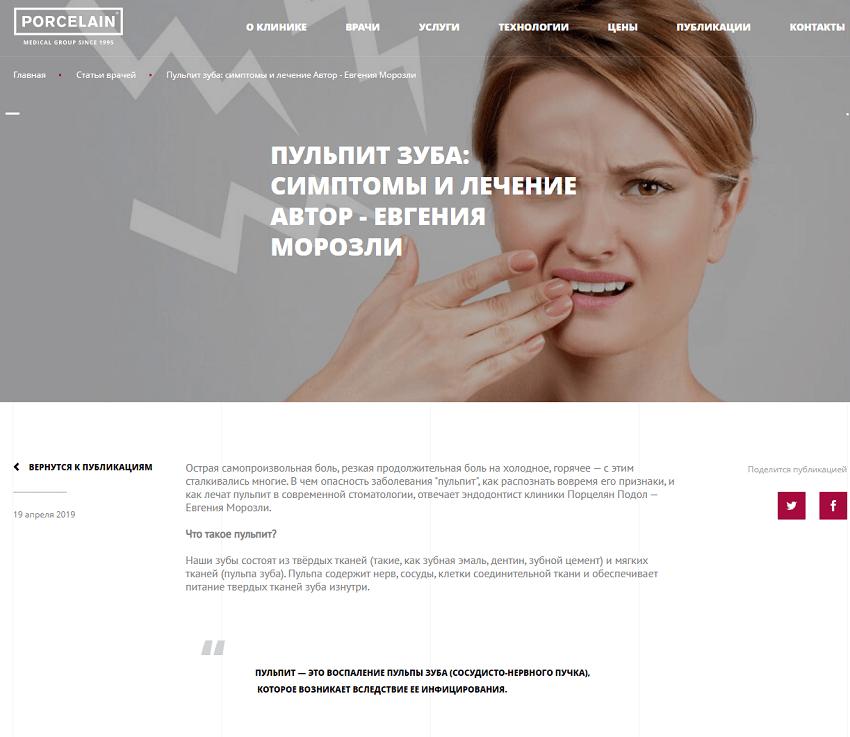 Рис. 2. Скриншот статьи«Пульпит зуба: симптомы и лечение» на сайтеporcelain-dent.com.ua.