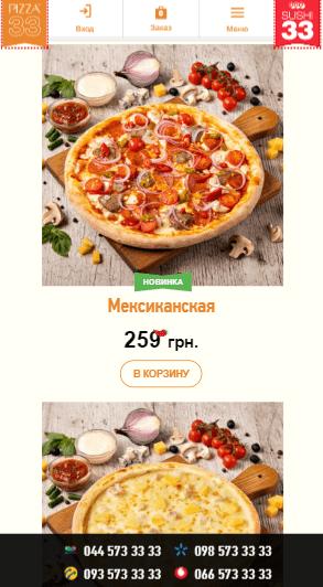 Рис. 4. Номера телефонов в футере мобильной версии сайта Pizza33.