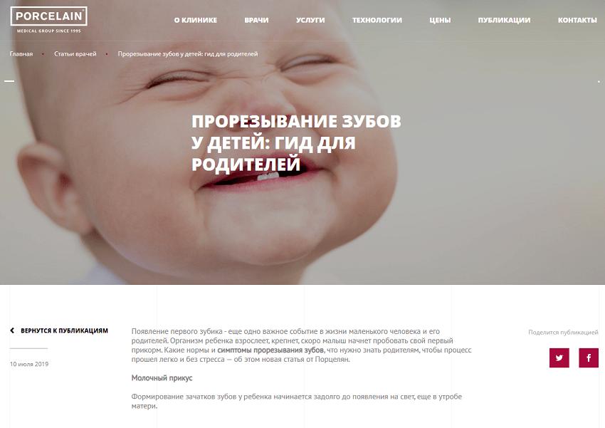 Рис. 4. Скриншот статьи «Прорезывание зубов у детей: гид для родителей» на сайтеporcelain-dent.com.ua.