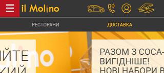 Рис. 8. Іконки меню в мобільній версії сайту Il Molino.