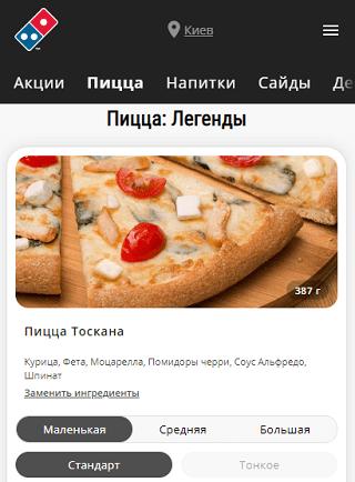 Рис. 10. Фотография пиццы в мобильной версии сайта Dominos.