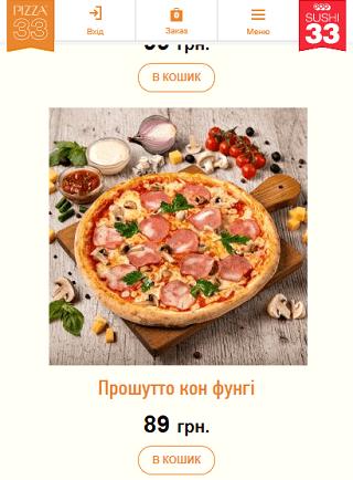 Рис. 12. Фотографія піци в мобільній версії сайту Pizza33.