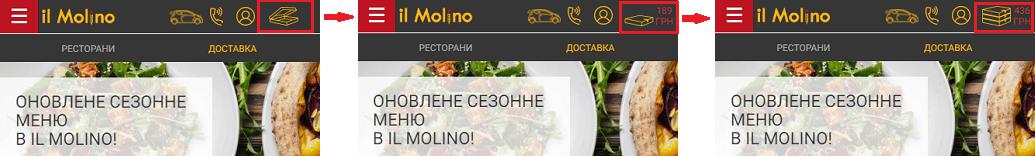 Рис. 14. Кошик в мобільній версії сайту Il Molino.