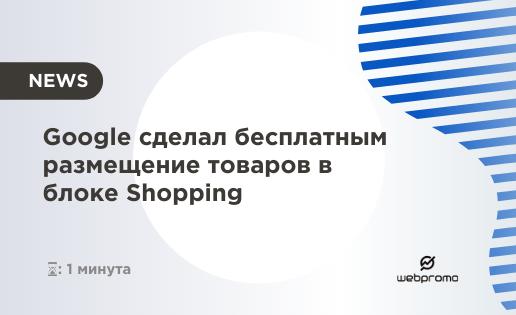 Google сделал бесплатным размещение товаров в блоке Shopping