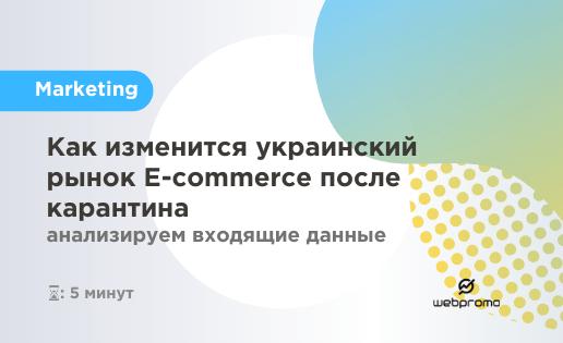 Как изменится украинский рынок E-commerce после карантина