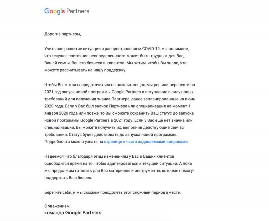 Сообщение о переносе программы Google Partners на 2021 год