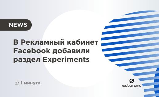 В Рекламный кабинет Facebook добавили раздел Experiments