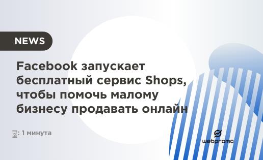 Facebook запускает бесплатный сервис Shops, чтобы помочь малому бизнесу продавать онлайн