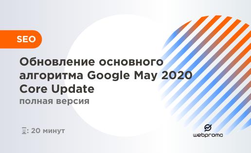 Обновление основного алгоритма Google May 2020 Core Update (полная версия)