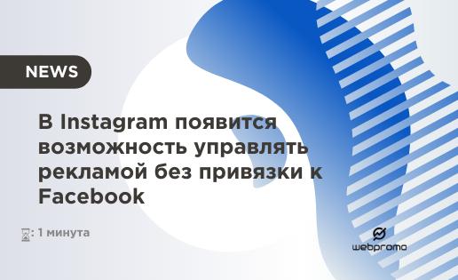 В Instagram появится возможность управлять рекламой без привязки к Facebook