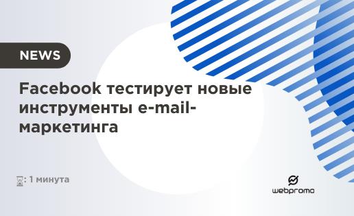 Facebook тестирует новые инструменты e-mail-маркетинга