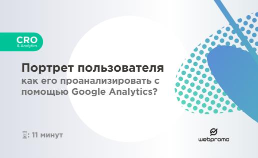 Что такое портрет пользователя и как его анализировать с помощью Google Analytics?