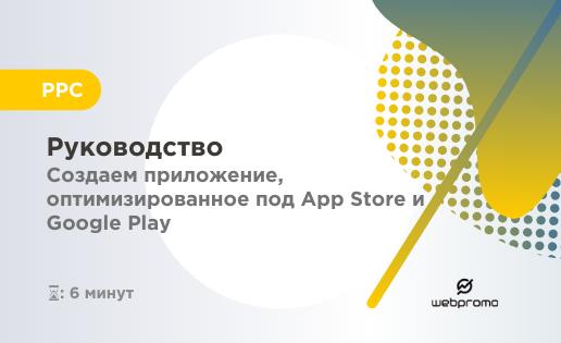 Создаем приложение, оптимизированное под App Store и Google Play