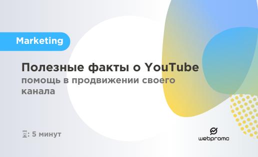 Полезные факты о YouTube, которые помогут в продвижении своего канала