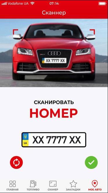 Приложение для автомобилистов AutoClub 365