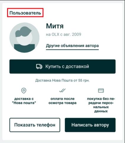 Ошибки юзабилити самого популярного сайта объявлений в Украине