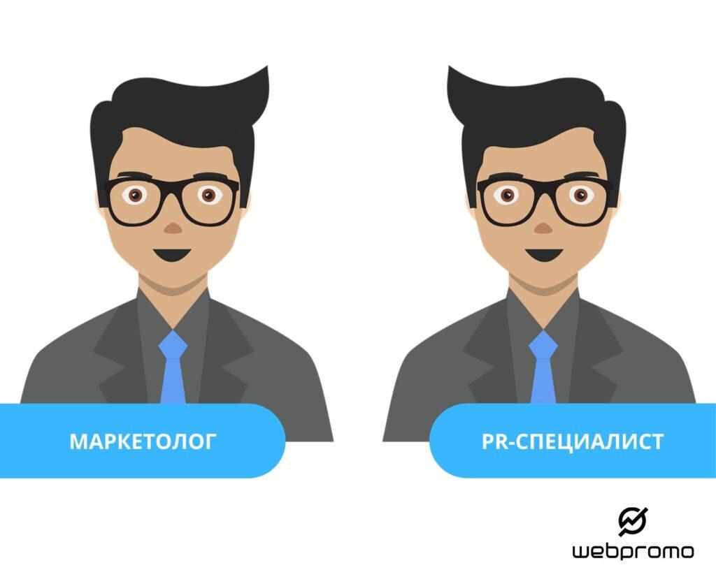 Чем отличается маркетолог от пиарщика