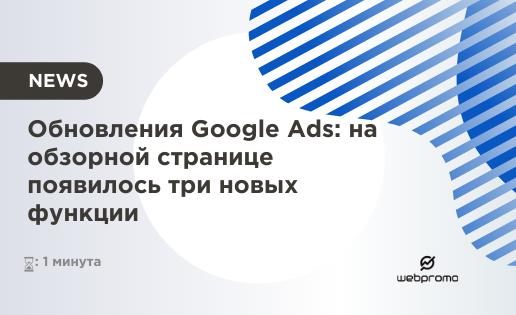 Обновления Google Ads: на обзорной странице появилось три новых функции
