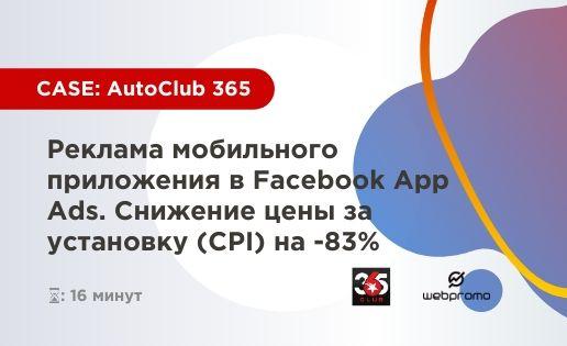 Как рекламировать мобильное приложение в Facebook APP Ads