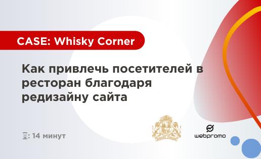 Как привлечь клиентов в ресторан благодаря редизайну сайта: кейс Whiskey Corner
