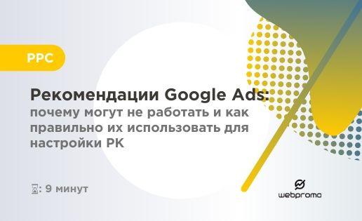 Как использовать рекомендации Google Ads