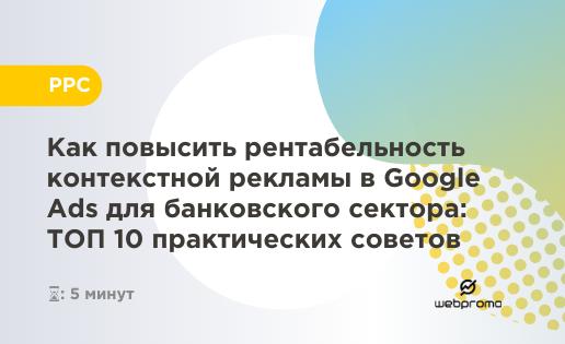 Как повысить рентабельность контекстной рекламы в Google Ads для банковского сектора