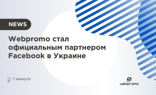 Webpromo стал партнером Facebook в Украине